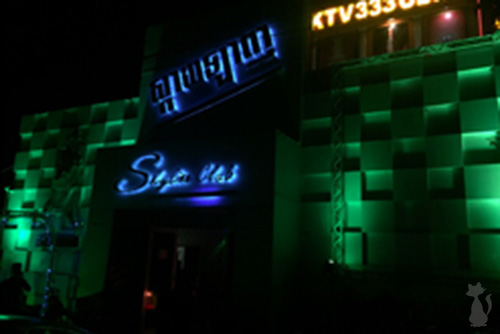 Khmer Night Club in Sihanoukville